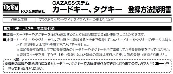 http://rrrrr.ocnk.net/data/rrrrr/image/cazastouroku1.jpg