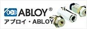 ABLOY,アブロイ