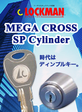 LOCKMAN MEGA CROSS SP Cylinder