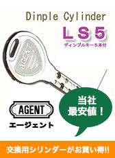 AGENT エージェント ディンプルキー LS5