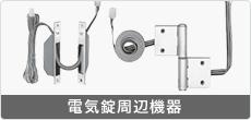 電気錠周辺機器