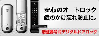 LOCKMAN 安心のオートロック 暗証番号式デジタルドアロック