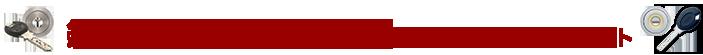 鍵交換と防犯対策商品に特化した鍵専門の通販サイト