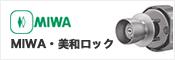 MIWA,美和ロック