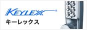 keylex,キーレックス