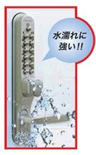キーレックス(長沢製作所)700 Mr-II ミスターツー