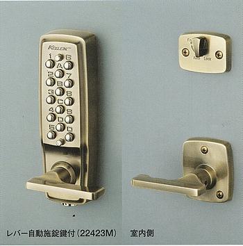 キーレックス2100 自動施錠