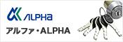ALPHA,アルファ