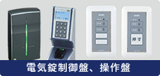 電気錠制御盤、操作版