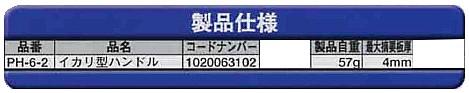 イカリ型ハンドル PH-6