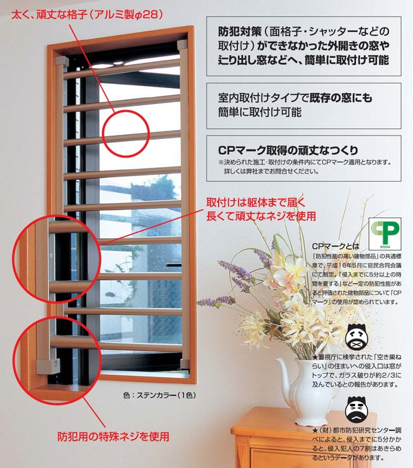 SEIKI,セイキ 室内面格子(固定タイプ)