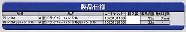 Geo Prince,ジョープリンス竹下 PH-13A(A型ドライバーハンドル)