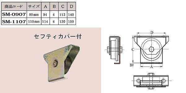 ヨコズナ S45C重量戸車 トロ車型