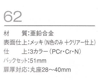川口技研(GIKEN)62室内錠