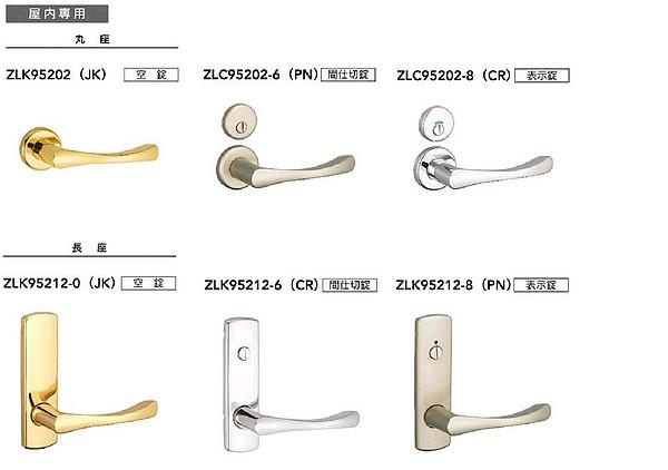 MIWA,美和ロック レバーハンドル952タイプ室内錠