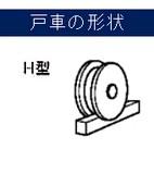 ヨコヅナ ステンレス重量戸車 H型