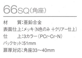 川口技研(GIKEN)66SQ室内錠