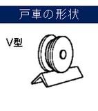 ヨコヅナ ステンレス重量戸車 V型