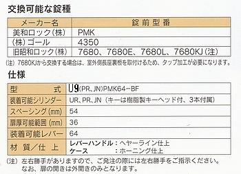 MIWA,美和ロック PMK64-BF