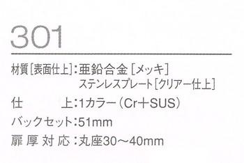 川口技研(GIKEN)301プッシュプル錠