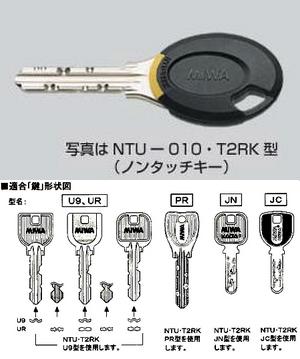 美和ロック NTU・T2RK ノンタッチキー