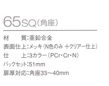 川口技研(GIKEN)65SQ室内錠