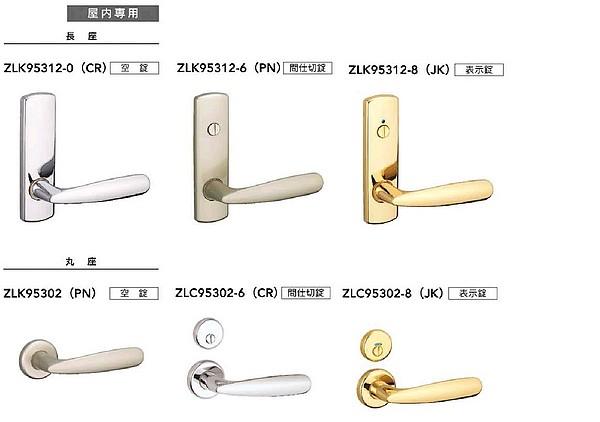 MIWA,美和ロック レバーハンドル953タイプ室内錠