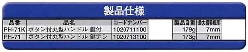 Geo Prince,ジョープリンス竹下 PH-71(71K)ボタン付丸型ハンドル