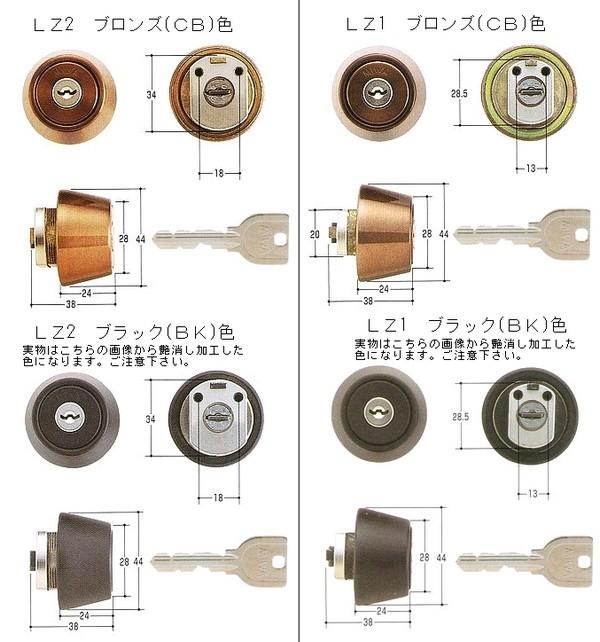 MIWA,美和ロック U9 LZ1(LZ2)シリンダー