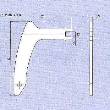 LH型キーロック用ハンドル PH-22 HANDLE