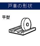 ヨコヅナ ステンレス重量戸車 平型