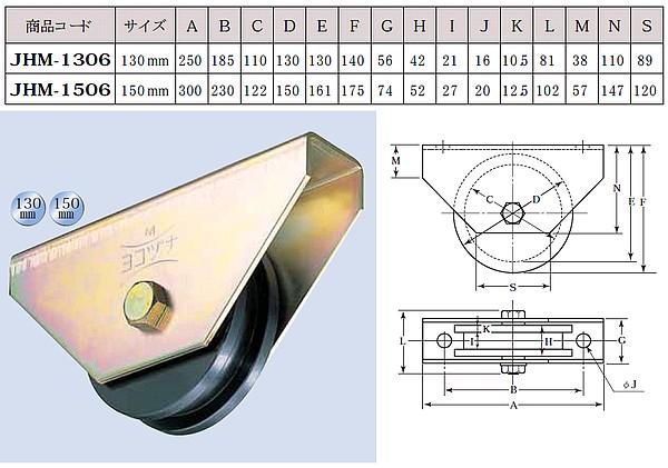 ヨコズナ 鉄重量戸車 H型