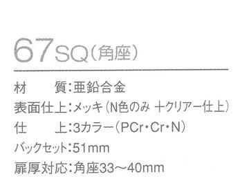 川口技研(GIKEN)67SQ室内錠