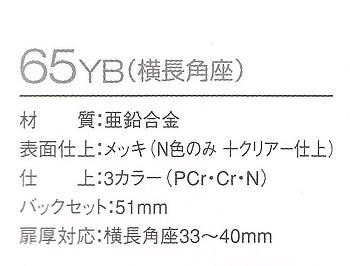 川口技研(GIKEN)65YB室内錠