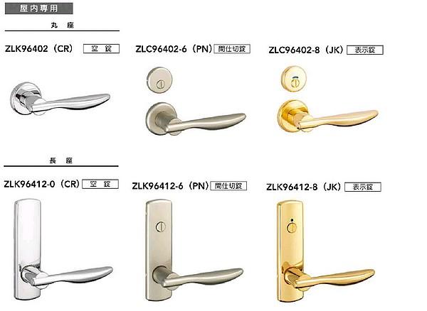 MIWA,美和ロック レバーハンドル964タイプ室内錠