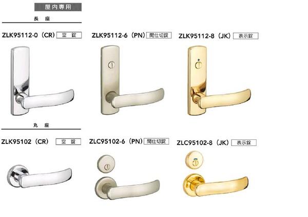 MIWA,美和ロック レバーハンドル951タイプ室内錠
