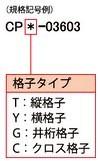 SEIKI,セイキ CP面格子