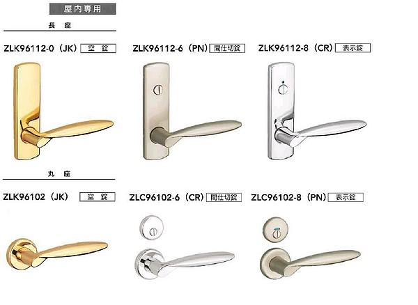 MIWA,美和ロック レバーハンドル961タイプ室内錠