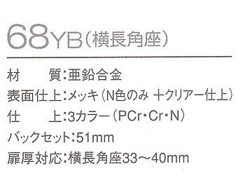 川口技研(GIKEN)68YB室内錠