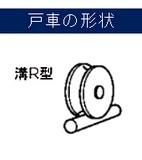ヨコヅナ ステンレス重量戸車 溝R車型